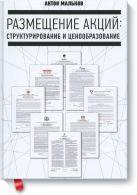 Мальков А.В. - Размещение акций: структурирование и ценообразование' обложка книги