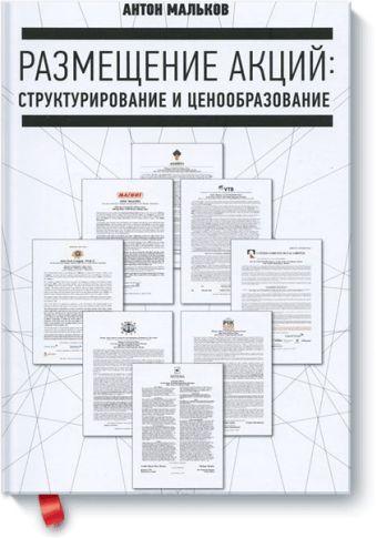 Размещение акций: структурирование и ценообразование Мальков А.В.