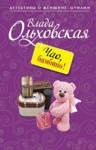 Ольховская В. - Чао, бамбино!' обложка книги