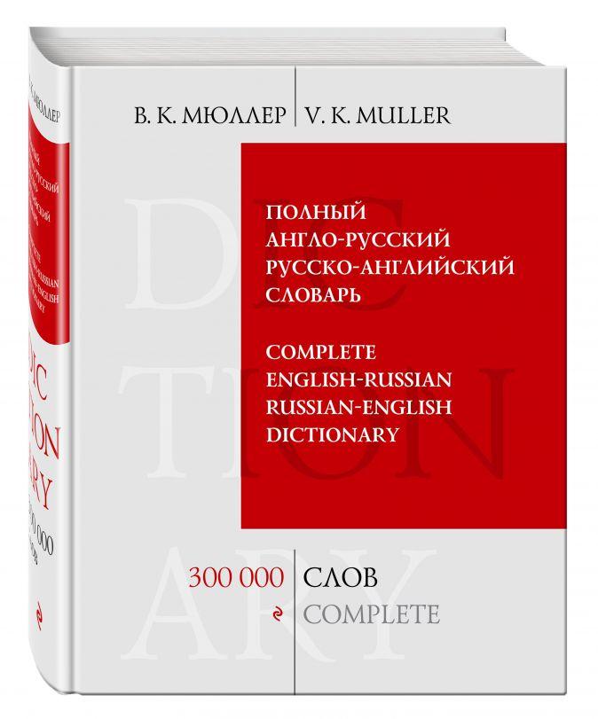Полный англо-русский русско-английский словарь. 300 000 слов и выражений В.К. Мюллер