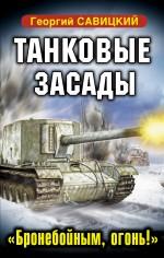 Танковые засады. «Бронебойным, огонь!» Савицкий Г.В.