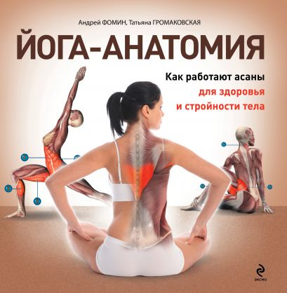 Йога-анатомия. Как работают асаны для здоровья и стройности тела - фото 1