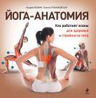 Громаковская Т.А., Фомин А.А. - Йога-анатомия. Как работают асаны для здоровья и стройности тела' обложка книги