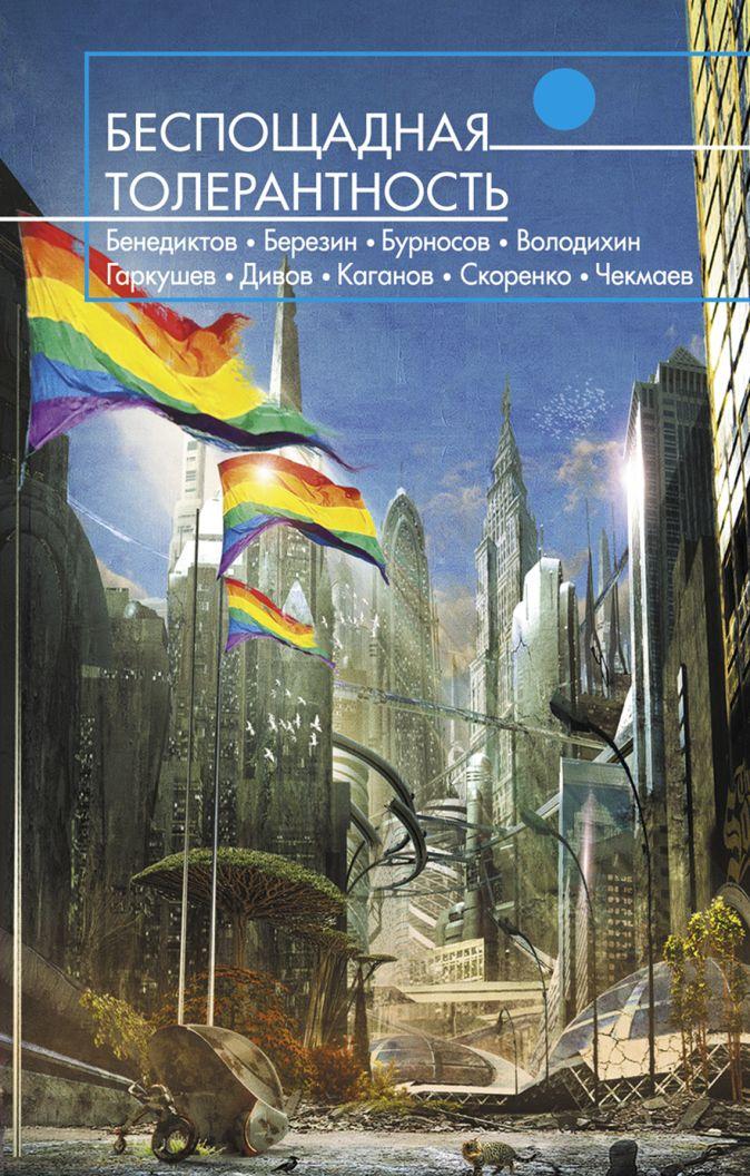 Дивов О.И., Каганов Л., Чекмаев С. и др. - Беспощадная толерантность обложка книги