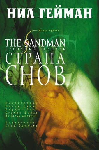 The Sandman. Песочный человек. Книга 3. Страна снов Гейман Н.