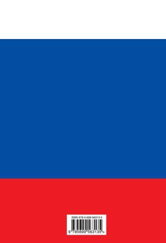 Правила пожарной безопасности в РФ (с приложениями)