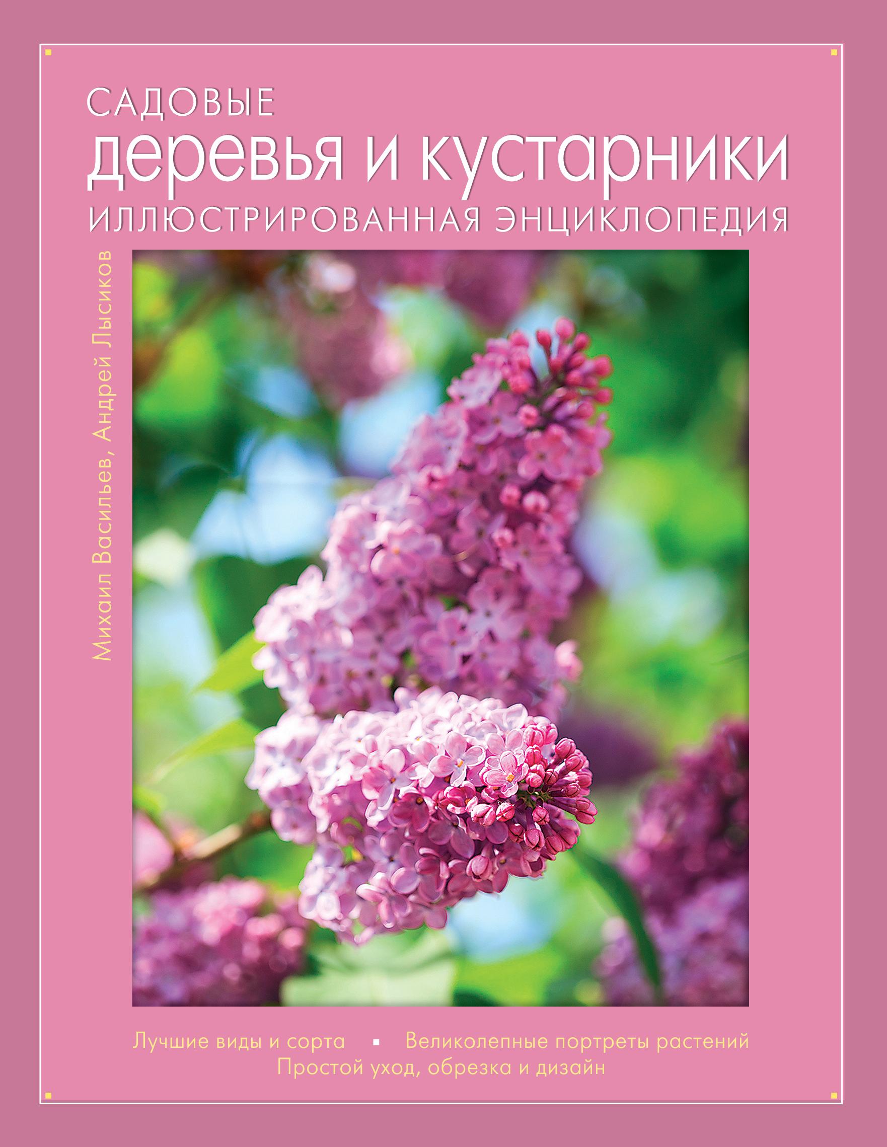 Садовые деревья и кустарники. Иллюстрированная энциклопедия (Книга для цветовода)