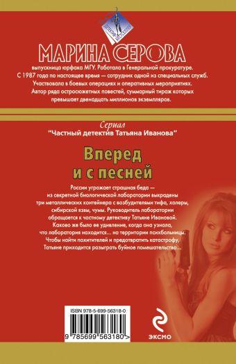 Вперед и с песней Серова М.С.