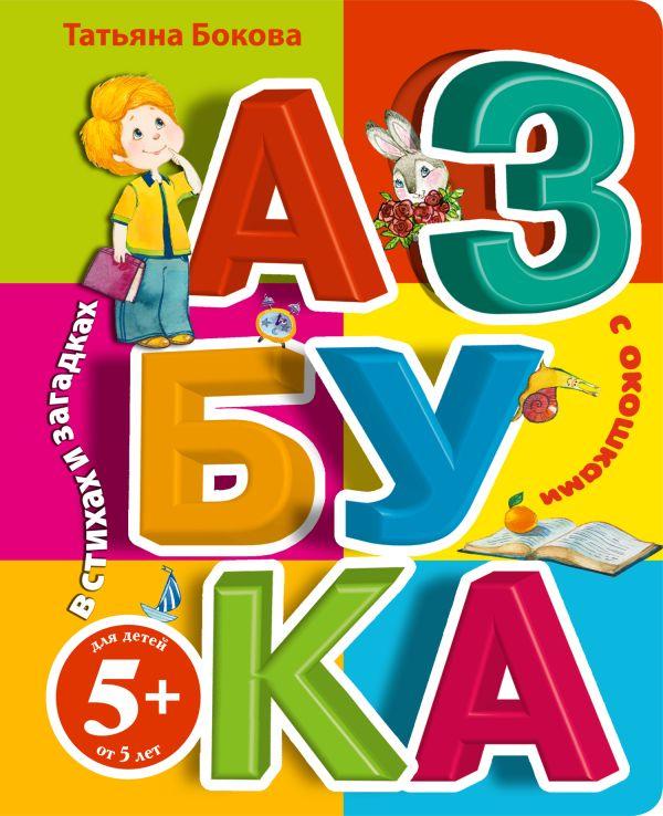 5+ Азбука с окошками в стихах и загадках Бокова Т.В.