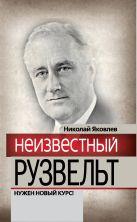 Яковлев Н.Н. - Неизвестный Рузвельт. Нужен новый курс!' обложка книги