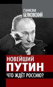 Новейший Путин. Что ждет Россию?
