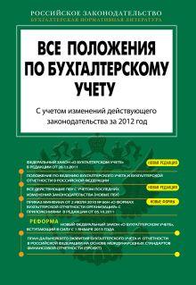 Все положения по бухгалтерскому учету: по состоянию на 2012 год