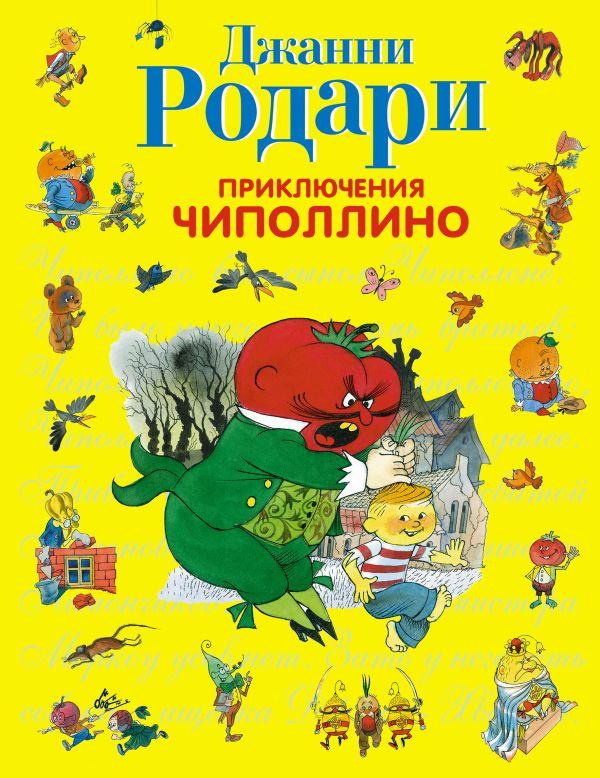 Приключения Чиполлино (ил. В. Чижикова) (ст.изд.) Родари Дж.