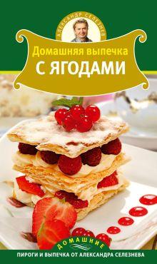 Александр Селезнев приглашает: Торты. Пирожные. Печенья. Пиццы. Десерты.