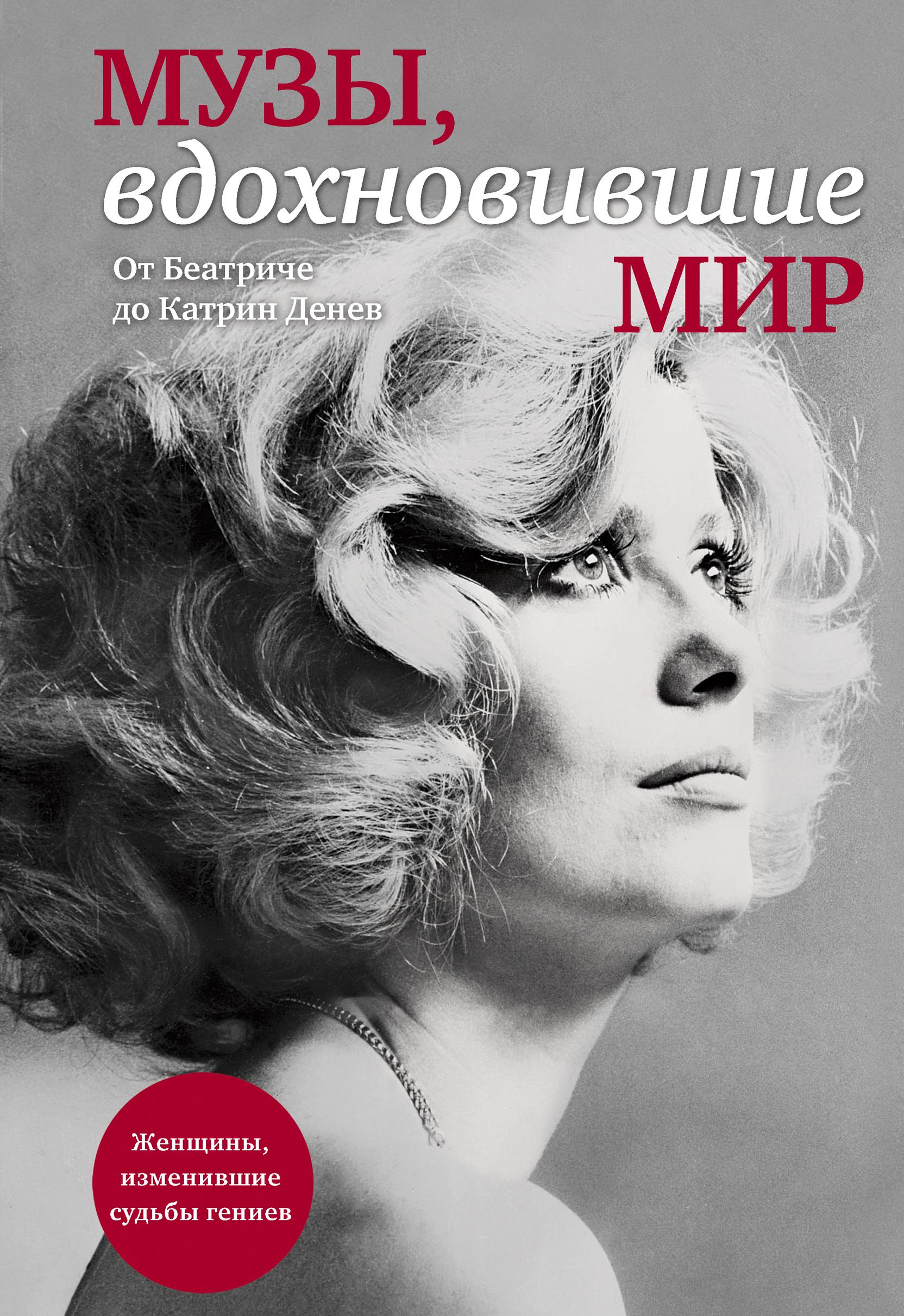 Музы, вдохновившие мир (прозрачный супер) от book24.ru
