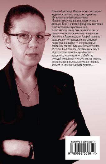 Чувство льда Маринина А.