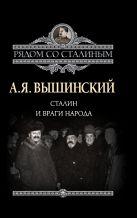 Вышинский А.Я. - Сталин и враги народа' обложка книги