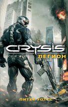 Уоттс П. - Crysis. Легион' обложка книги