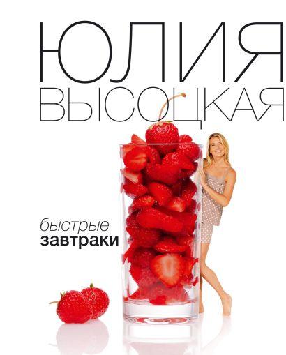 """Быстрые завтраки+ DVD """"Юлия Высоцкая. Едимдома"""" - фото 1"""