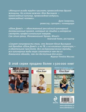 Едим дома каждый день. 3-е изд., испр.+ DVD