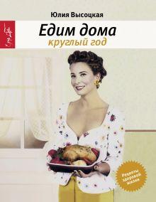Едим дома круглый год издание 3-е исправленное + DVD