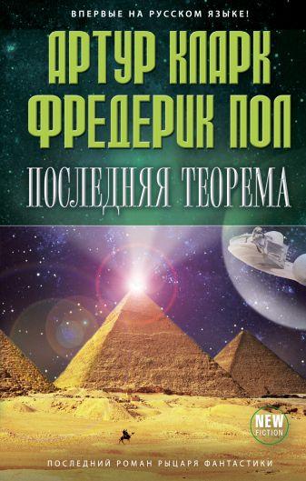 Артур Кларк, Фредерик Пол - Последняя теорема обложка книги