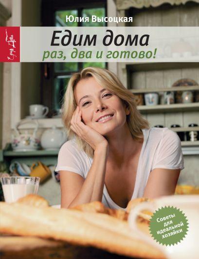 """Раз, два и готово + DVD """"Юлия Высоцкая. Едимдома"""" - фото 1"""