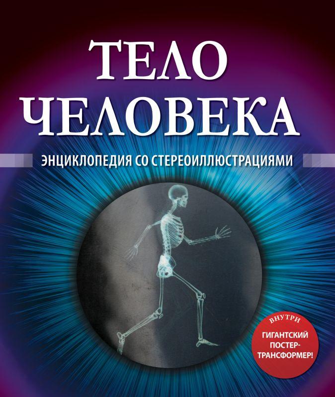 Тело человека (со стереокартинками) Лемени-Македон П.П.