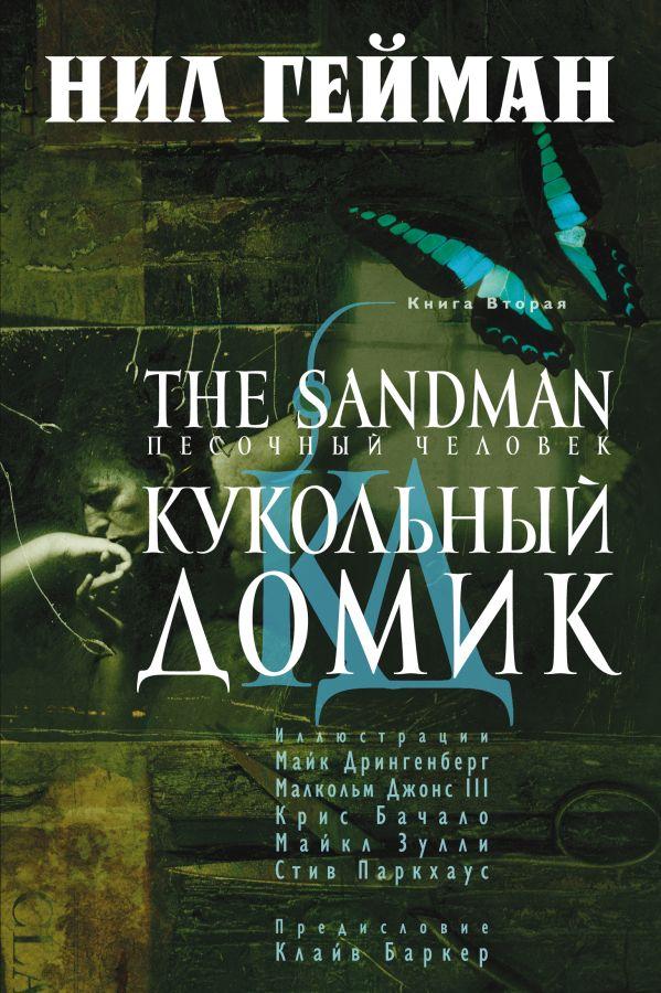 The Sandman. Песочный человек. Книга 2. Кукольный домик Гейман Н.