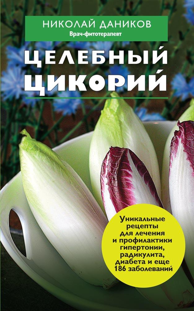 Даников Н.И. - Целебный цикорий обложка книги