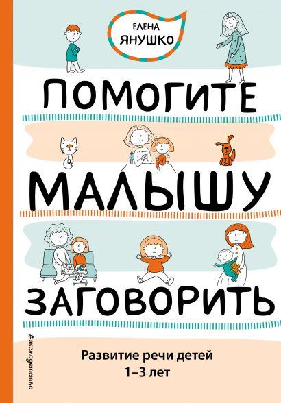 Помогите малышу заговорить. Развитие речи детей 1-3 лет - фото 1