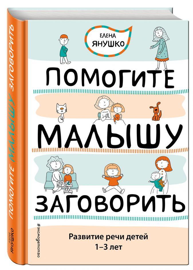 Янушко Е.А. - Помогите малышу заговорить. Развитие речи детей 1-3 лет обложка книги