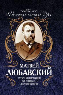 Русская история от Скифии до Московии