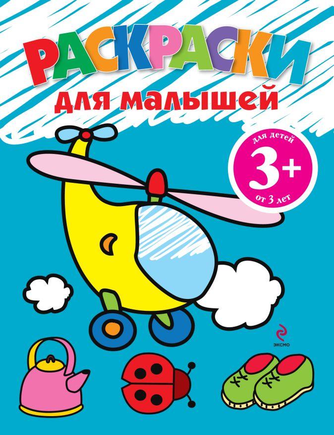 3+ Раскраски для малышей (вертолет)