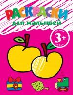 3+ Раскраски для малышей (яблоко) - фото 1