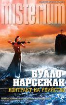Буало-Нарсежак - Контракт на убийство' обложка книги