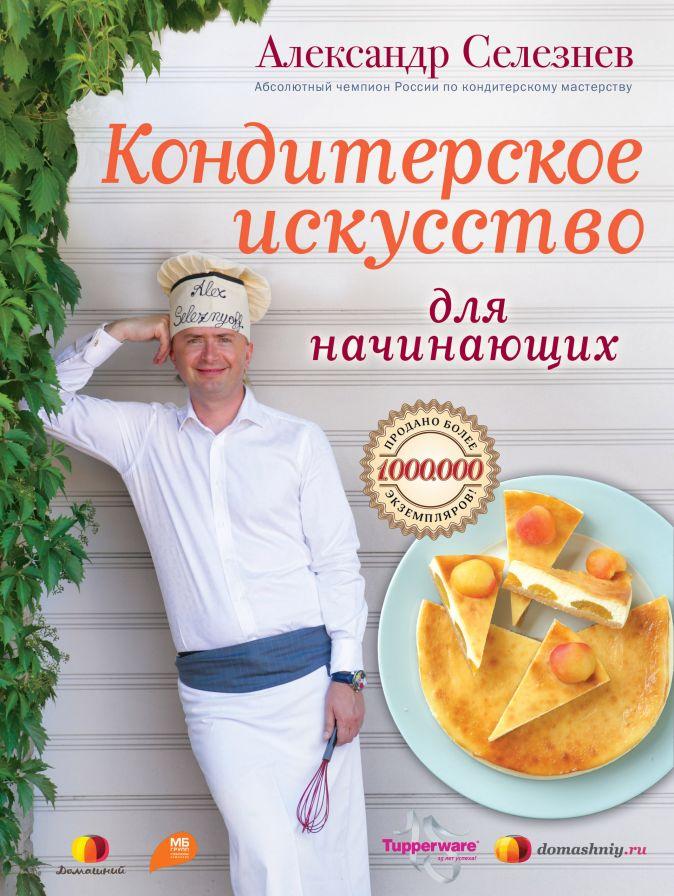 Александр Селезнев - Кондитерское искусство для начинающих обложка книги