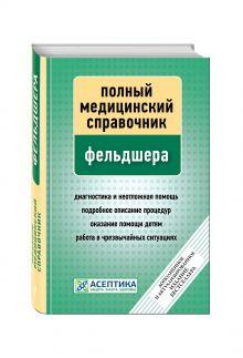 Полный медицинский справочник
