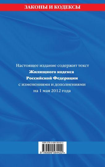 Жилищный кодекс Российской Федерации : текст с изм. и доп. на 1 мая 2012 г.