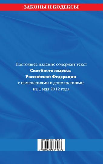 Семейный кодекс Российской Федерации : текст с изм. и доп. на 1 мая 2012 г.