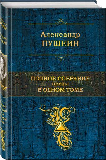 Полное собрание прозы в одном томе Александр Пушкин