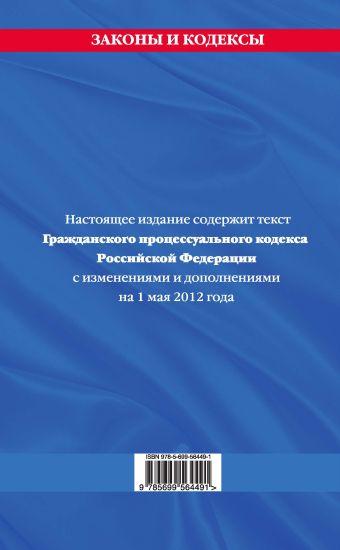 Гражданский процессуальный кодекс Российской Федерации : текст с изм. и доп. на 1 мая 2012 г.