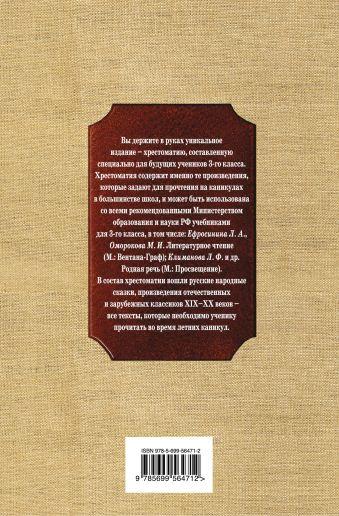 Чтение на лето. Переходим в 3-й кл. 3-е изд., испр. и доп. Салье В.М., Чуковский К.И., Паустовский К.Г.