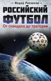 Российский футбол: от скандала до трагедии
