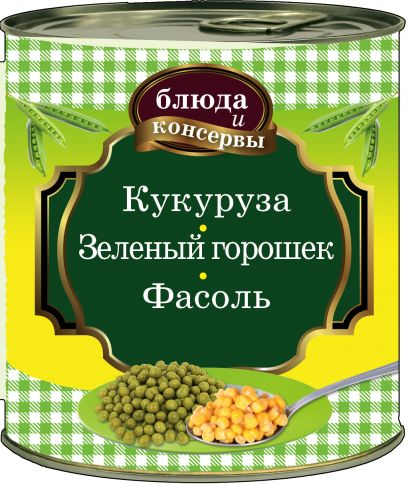 Блюда и консервы. Кукуруза. Зеленый горошек. Фасоль - фото 1