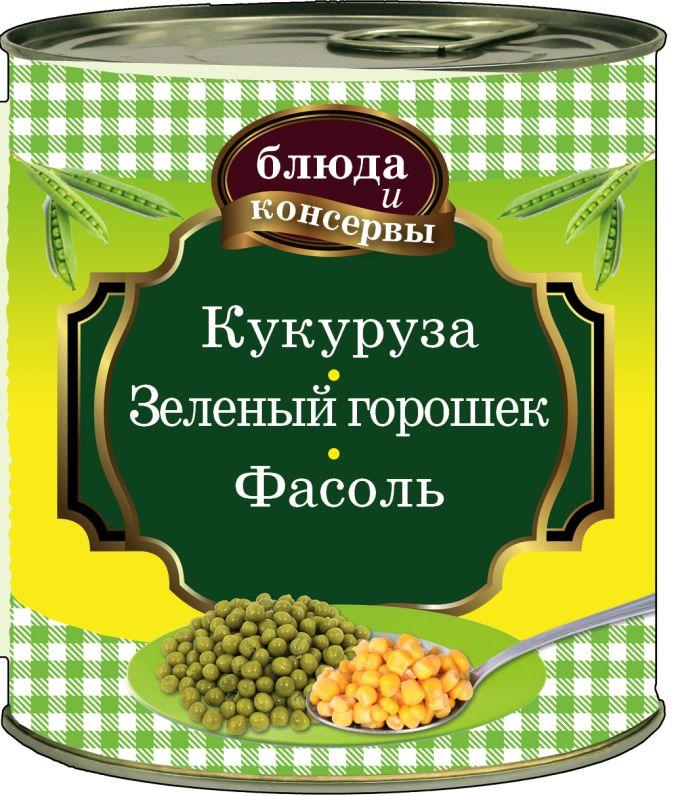 Блюда и консервы. Кукуруза. Зеленый горошек. Фасоль