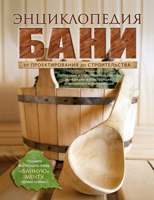 Энциклопедия бани. От проектирования до строительства