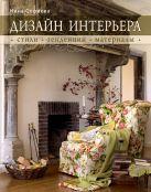 Софиева Н. - Дизайн интерьера: стили, тенденции, материалы [песок]' обложка книги