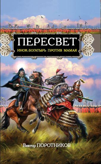 Пересвет. Инок-богатырь против Мамая Поротников В.П.