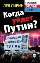 Сирин Л. - Когда уйдет Путин?' обложка книги